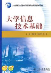 大学信息技术基础(仅适用PC阅读)