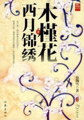 木槿花西月锦绣.2(试读本)