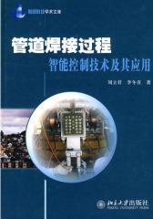 管道焊接过程智能控制技术及其应用(仅适用PC阅读)