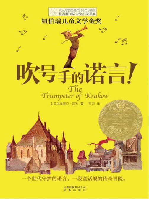 长青藤国际大奖小说书系——吹号手的诺言