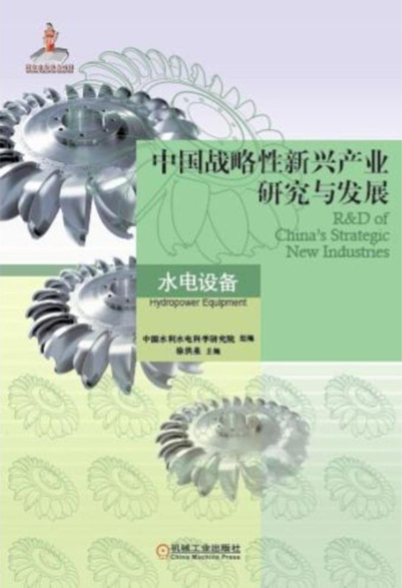 中国战略性新兴产业研究与发展·水电设备