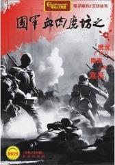 国军血肉磨坊之武汉、广州、南昌、上高、宜昌(电子杂志)(仅适用PC阅读)