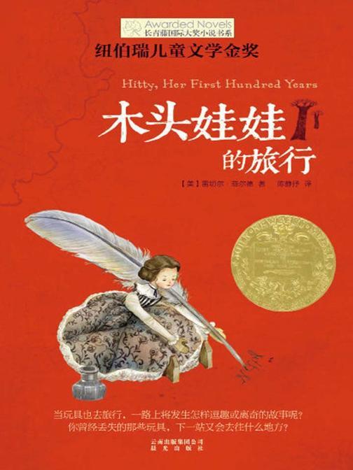 长青藤国际大奖小说书系——木头娃娃的旅行