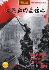 二战血肉磨坊之斯大林格勒、华沙、布达佩斯、马尼拉、柏林(电子杂志)(仅适用PC阅读)