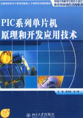 PIC 系列单片机原理和开发应用技术(仅适用PC阅读)