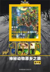 100个神秘动物原来乡之旅第六季(电子杂志)(仅适用PC阅读)