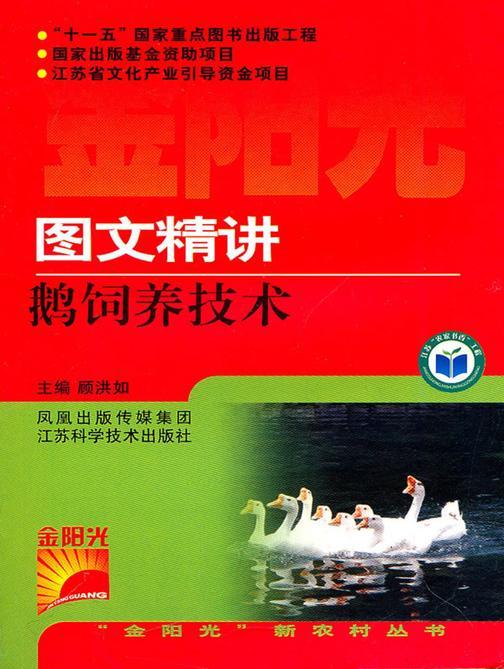 图文精讲鹅饲养技术