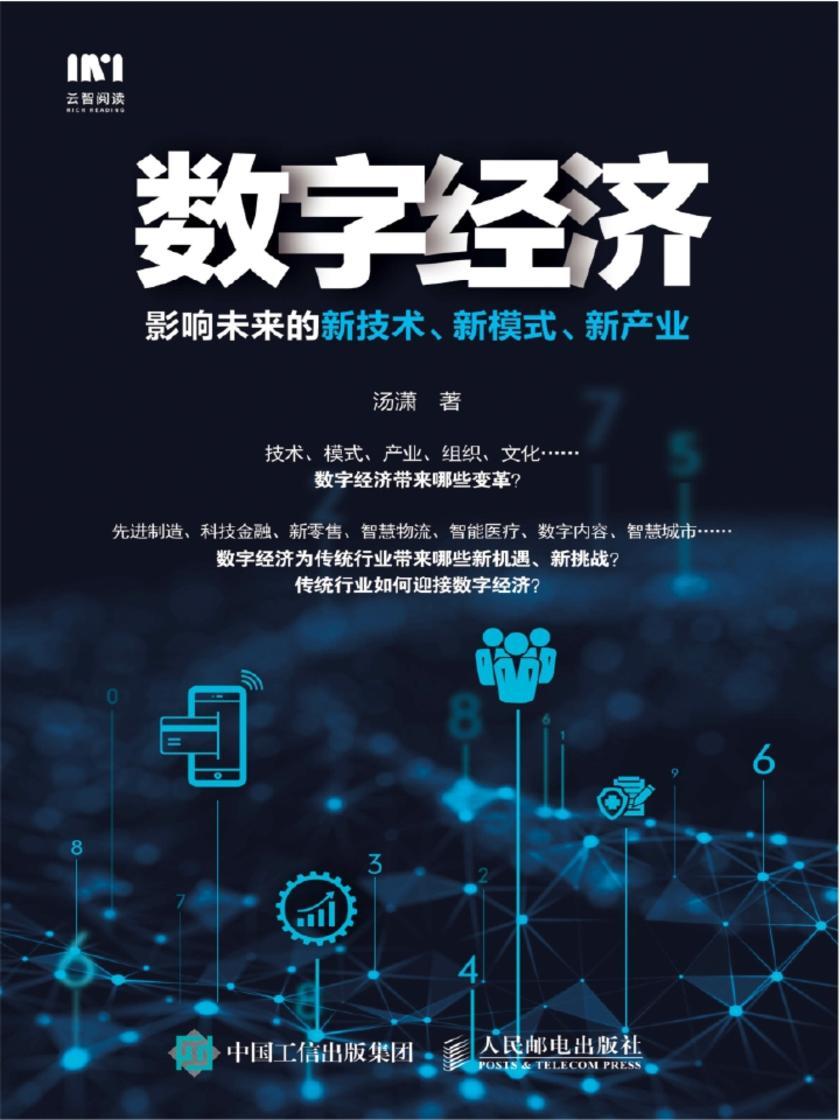 数字经济 影响未来的新技术、新模式、新产业