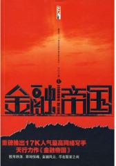 金融帝国1(试读本)