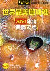 世界 美珊瑚礁(电子杂志)(仅适用PC阅读)