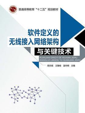 软件定义的无线接入网络架构与关键技术