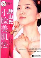胜山氏小脸美肌法(试读本)