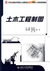 土木工程制图(仅适用PC阅读)
