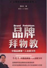 品牌拜物教(试读本)