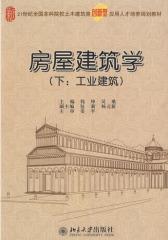 房屋建筑学(下:工业建筑)(仅适用PC阅读)