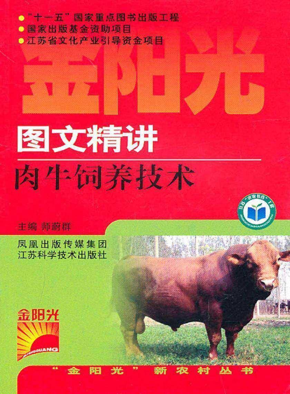 图文精讲肉牛饲养技术