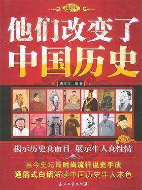 他们改变了中国历史