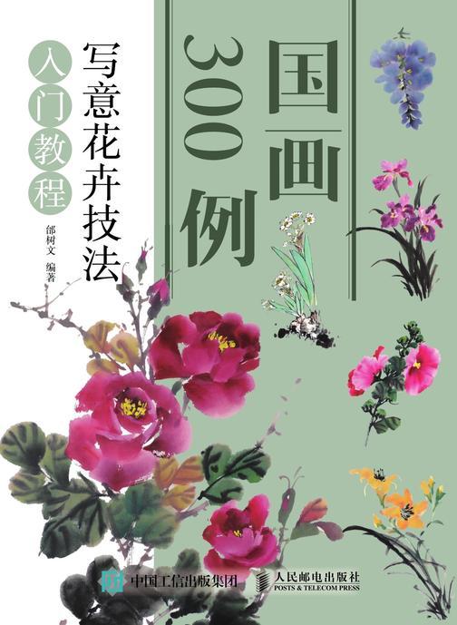 国画300例 写意花卉技法入门教程