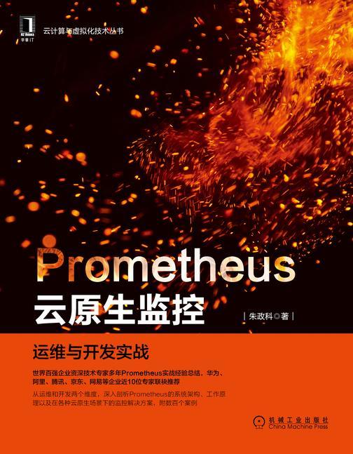 Prometheus云原生监控:运维与开发实战