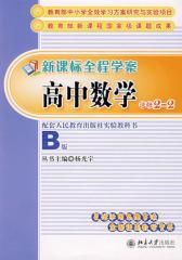 高中数学(选修2-2)(仅适用PC阅读)