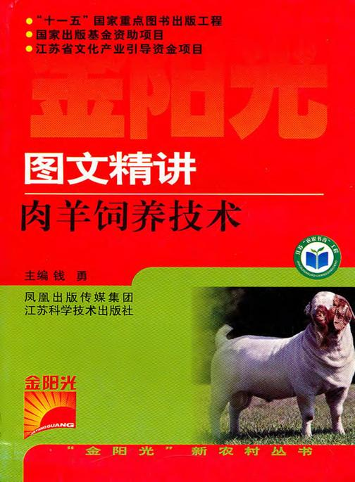 图文精讲肉羊饲养技术