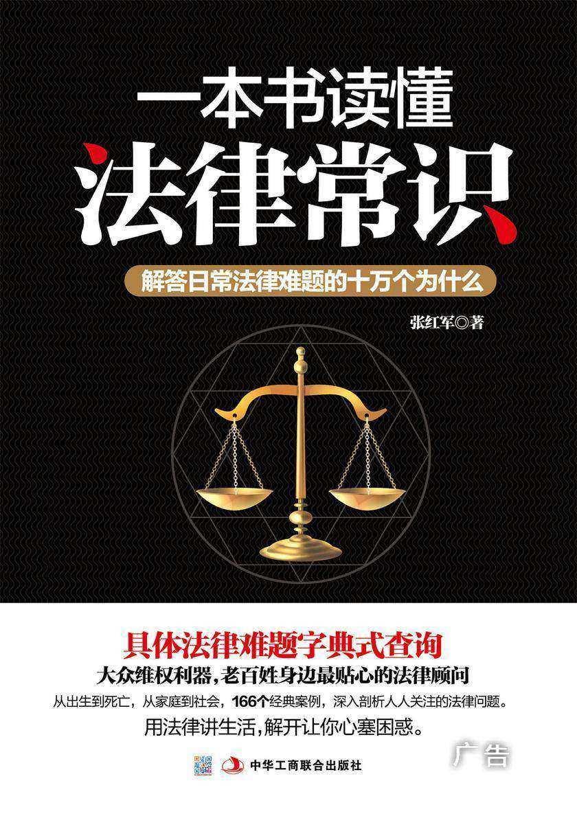 一本书读懂法律常识