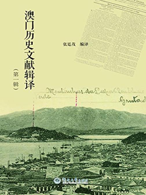 澳门历史文献辑译(第一辑)