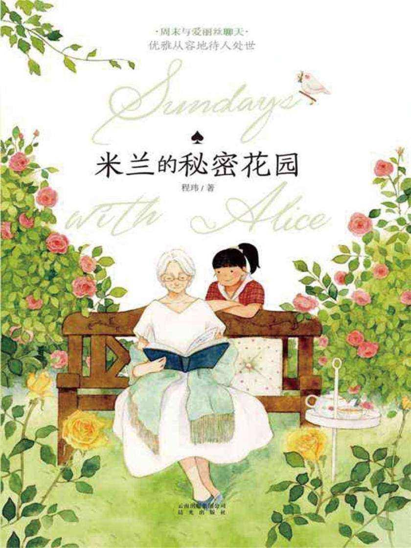 周末与爱丽丝聊天:米兰的秘密花园