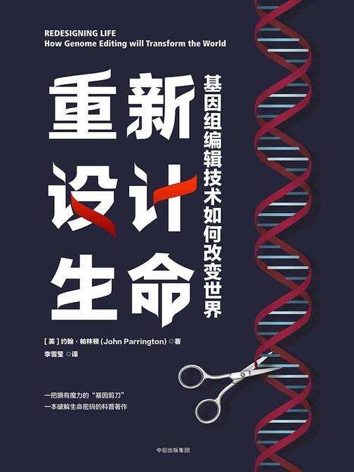 重新设计生命:基因组编辑技术如何改变世界