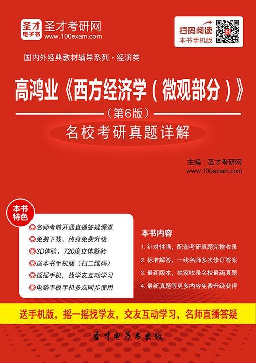 高鸿业《西方经济学(微观部分)》(第6版)名校考研真题详解