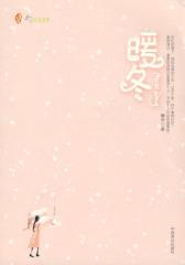 暖冬(试读本)