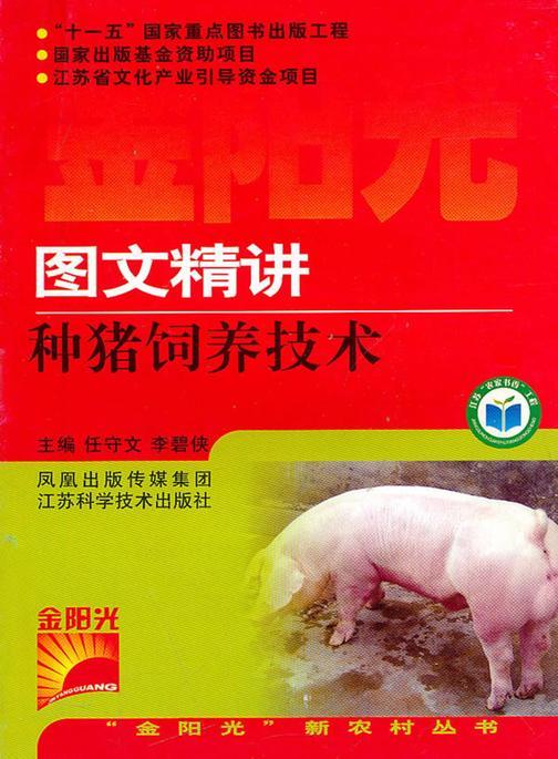 图文精讲种猪饲养技术