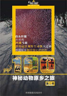 神秘动物原乡之旅(第二季)(电子杂志)(仅适用PC阅读)