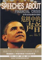 危机中的声音-世界名流金融危机演说(英汉双语版)(试读本)