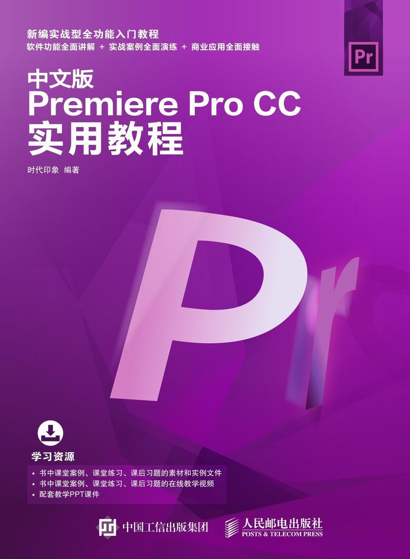 中文版Premiere Pro CC实用教程
