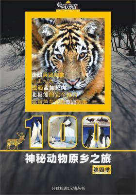 神秘动物原乡之旅(第四季)(电子杂志)(仅适用PC阅读)