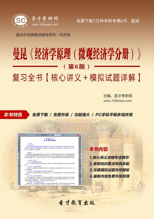 曼昆《经济学原理(微观经济学分册)》(第6版)复习全书【核心讲义+模拟试题详解】