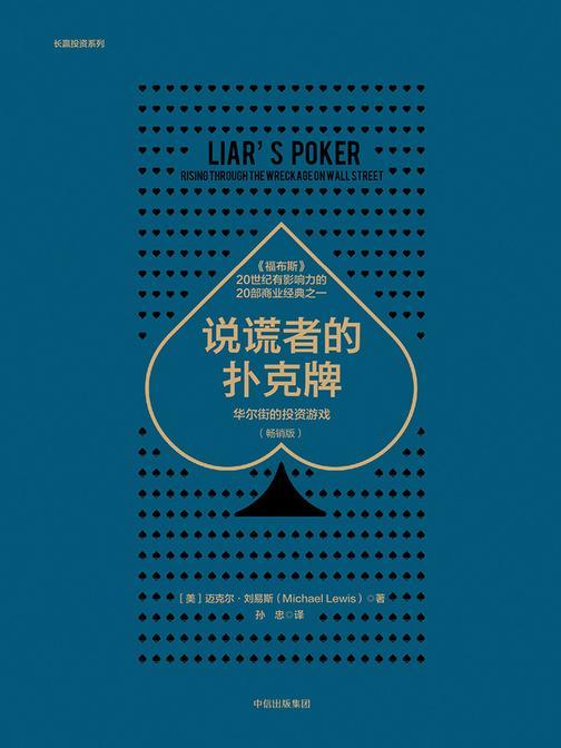 说谎者的扑克牌:华尔街的投资游戏(畅销版)