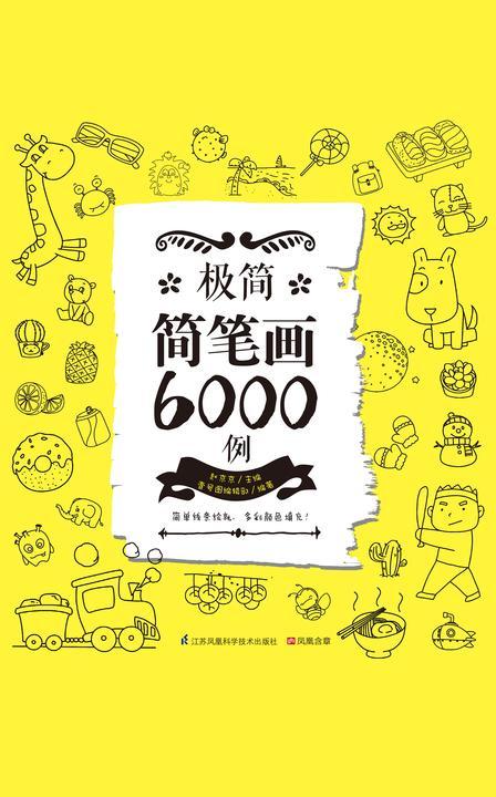 极简简笔画6000例