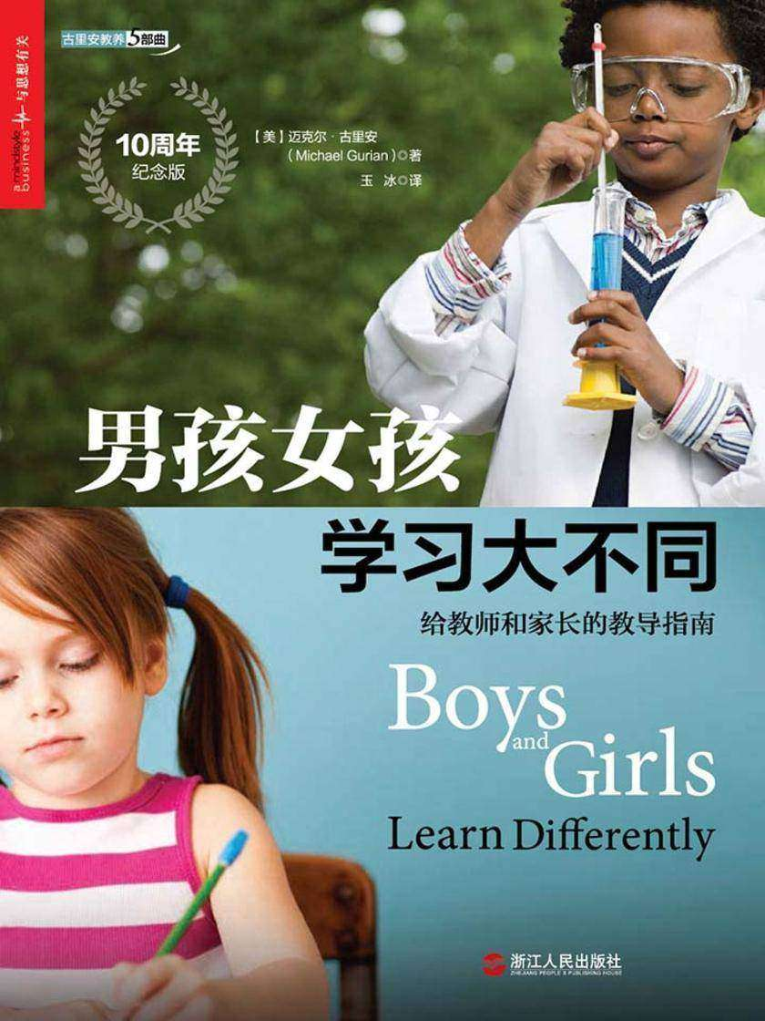 男孩女孩学习大不同