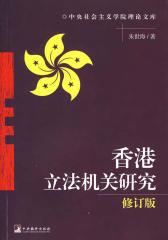 香港立法机关研究