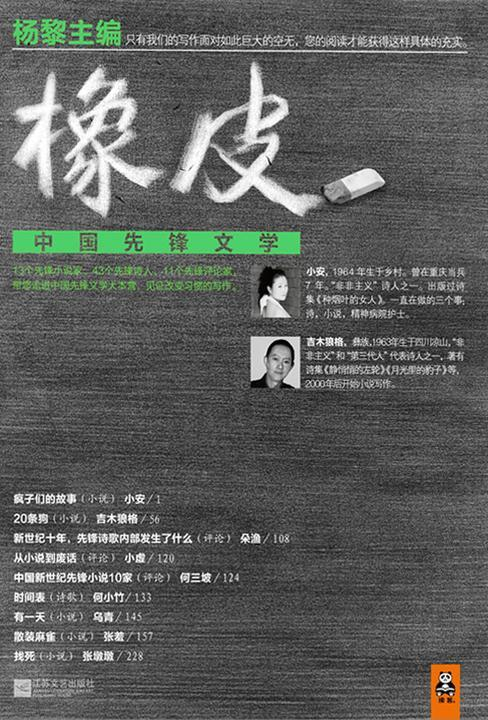 橡皮:中国先锋文学