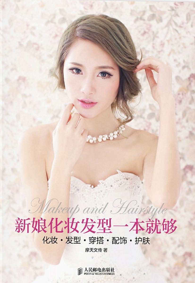 新娘化妆发型一本就够 化妆 发型 穿搭 配饰 护肤