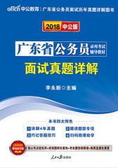 中公2018广东省公务员录用考试辅导教材面试真题详解