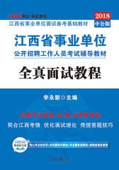 中公2018江西省事业单位公开招聘工作人员考试辅导教材全真面试教程