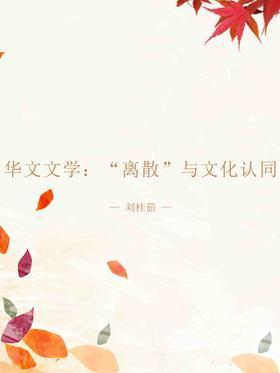 """华文文学:""""离散""""与文化认同"""
