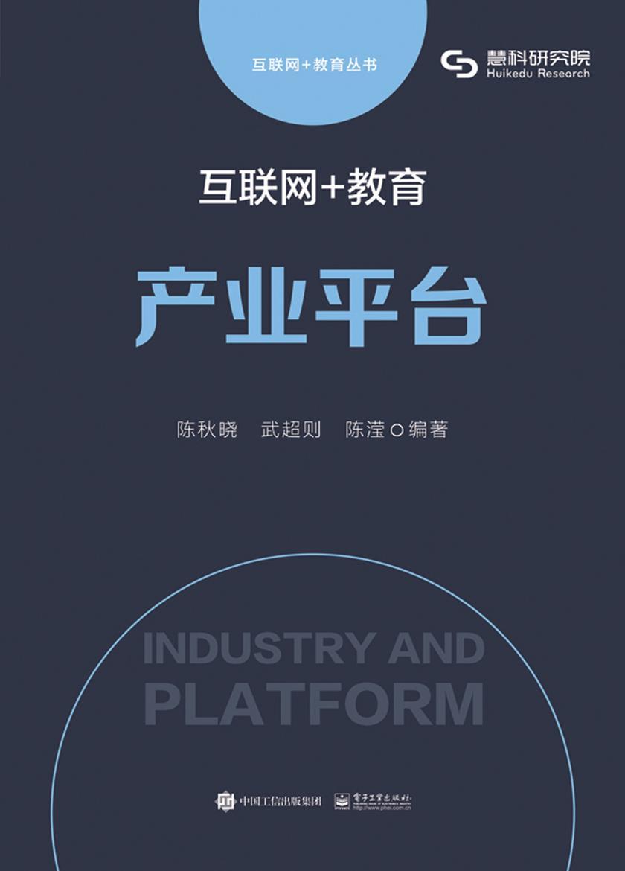 互联网+教育:产业平台