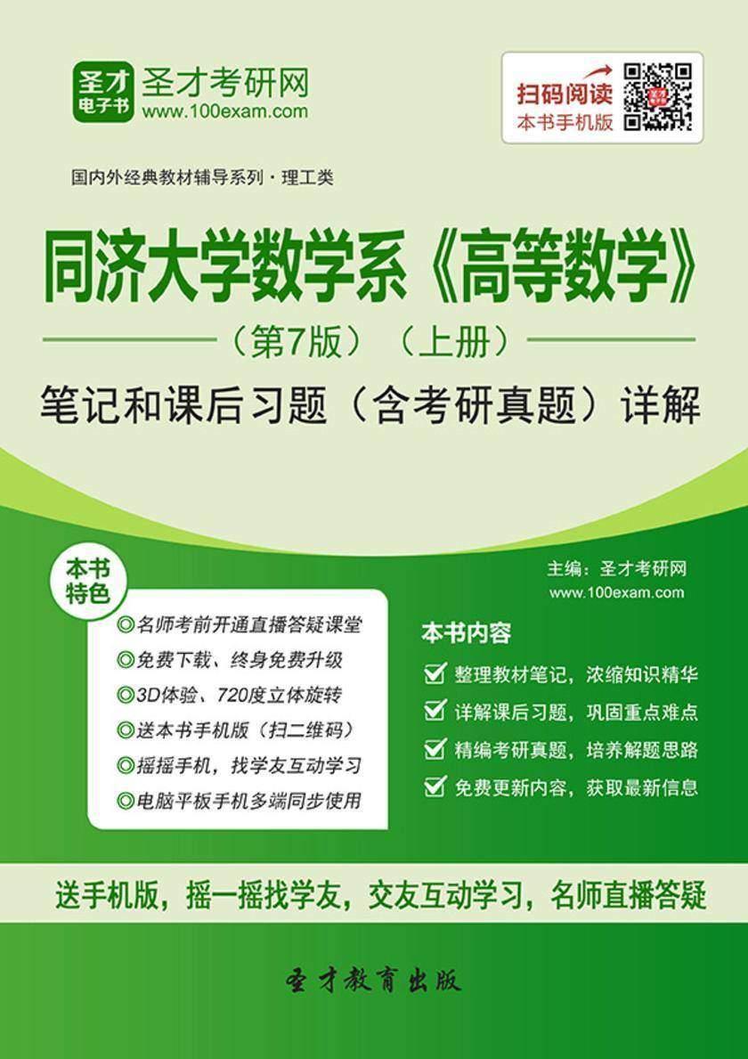 同济大学数学系《高等数学》(第7版)(上册)笔记和课后习题(含考研真题)详解