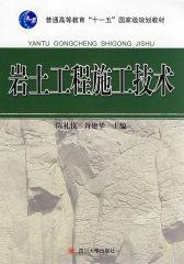 岩土工程施工技术(试读本)