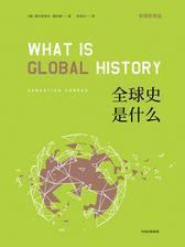 全球史是什么